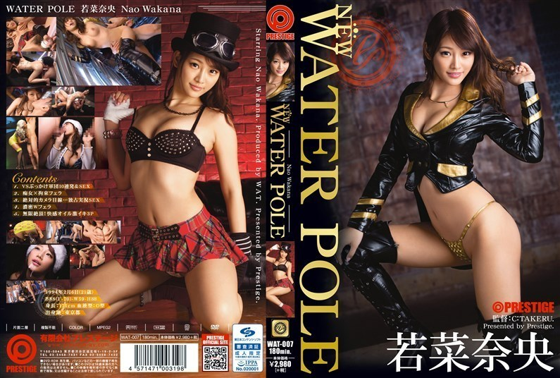 NEW WATER POLE 若菜奈央